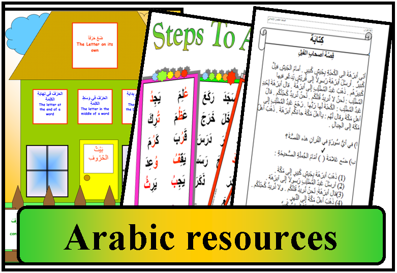 arabic resources icon